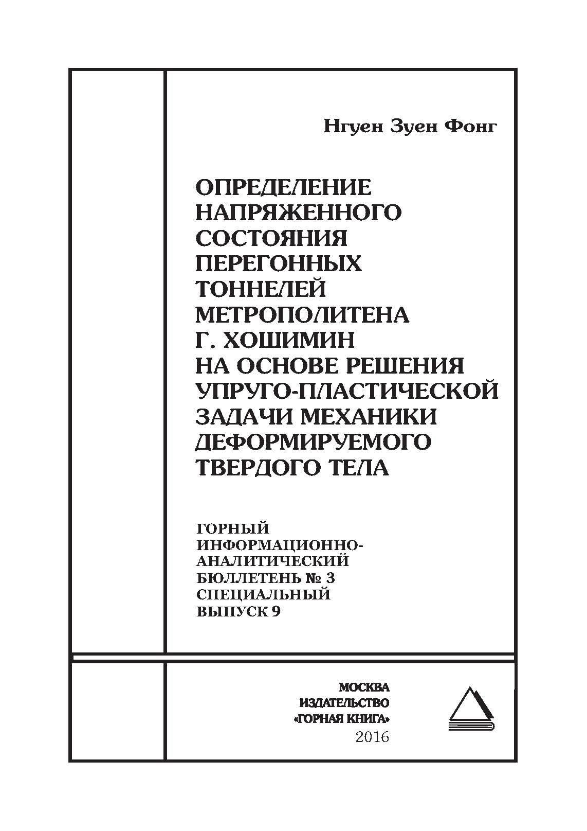 Определение напряженного состояния перегонных тоннелей метрополитена г. Хошимин на основе решения упруго-пластической задачи механики деформируемого твердого тела