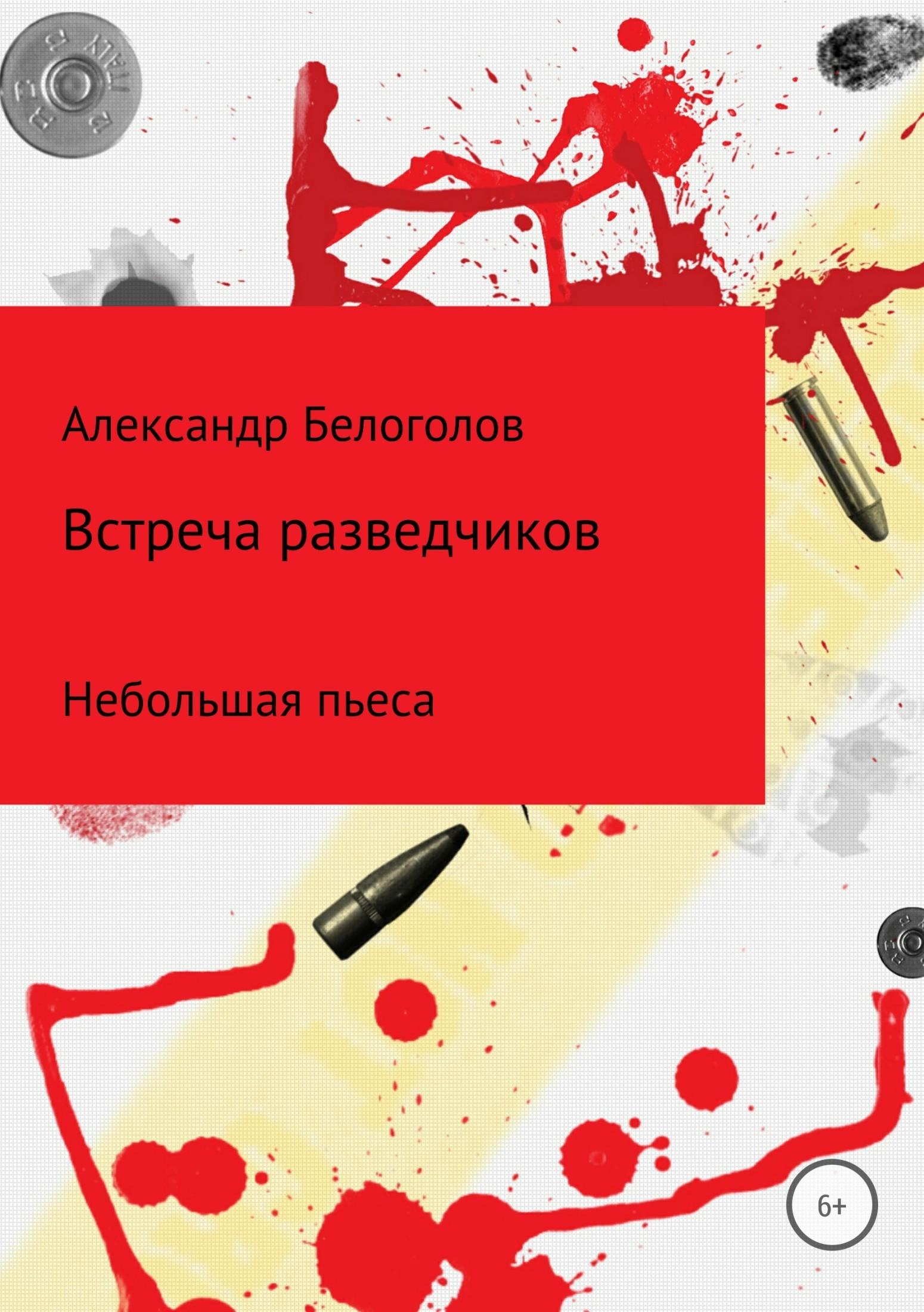 Александр Белоголов - Встреча разведчиков