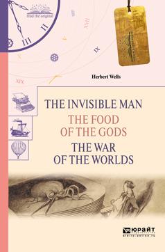 Герберт Уэллс The invisible man. The food of the gods. The war of the worlds. Человек-невидимка. Пища богов. Война миров