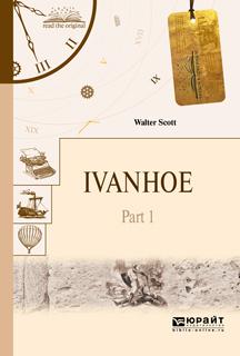 Ivanhoe in 2 p. Part 1. Айвенго в 2 ч. Часть 1