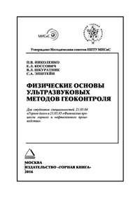 В. Л. Шкуратник - Физические основы ультразвуковых методов геоконтроля