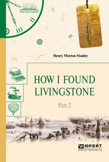 Генри Мортон Стэнли How I found livingstone. In 2 p. Part 2. Как я нашел ливингстона. В 2 ч. Часть 2 livingstone 4