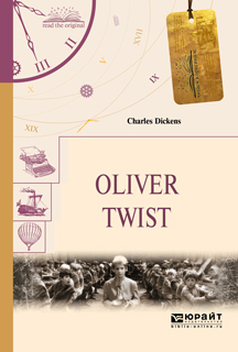 Чарльз Диккенс Oliver twist. Оливер твист оливер твист серии 1 12