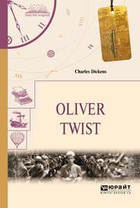 Чарльз Диккенс - Oliver twist. Оливер твист