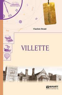 Шарлотта Бронте - Villette. Городок