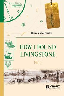 Генри Мортон Стэнли How I found livingstone. In 2 p. Part 1. Как я нашел ливингстона. В 2 ч. Часть 1 livingstone 4