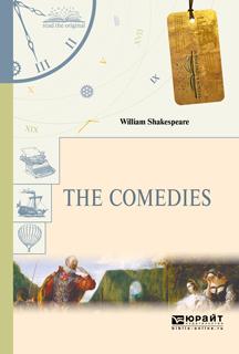 Уильям Шекспир The comedies. Комедии вильям шекспир как вам это понравится много шума из ничего двенадцатая ночь перевод юрия лифшица