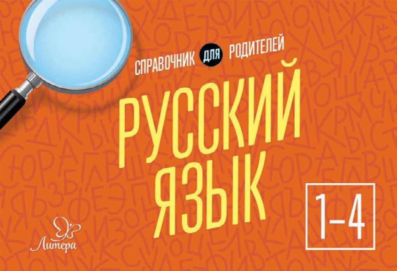 Русский язык. 1-4 классы. Справочник для родителей