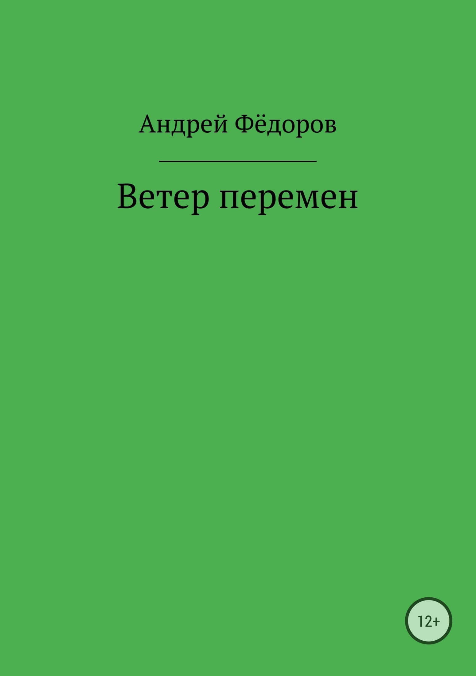 Андрей Владимирович Фёдоров Ветер перемен