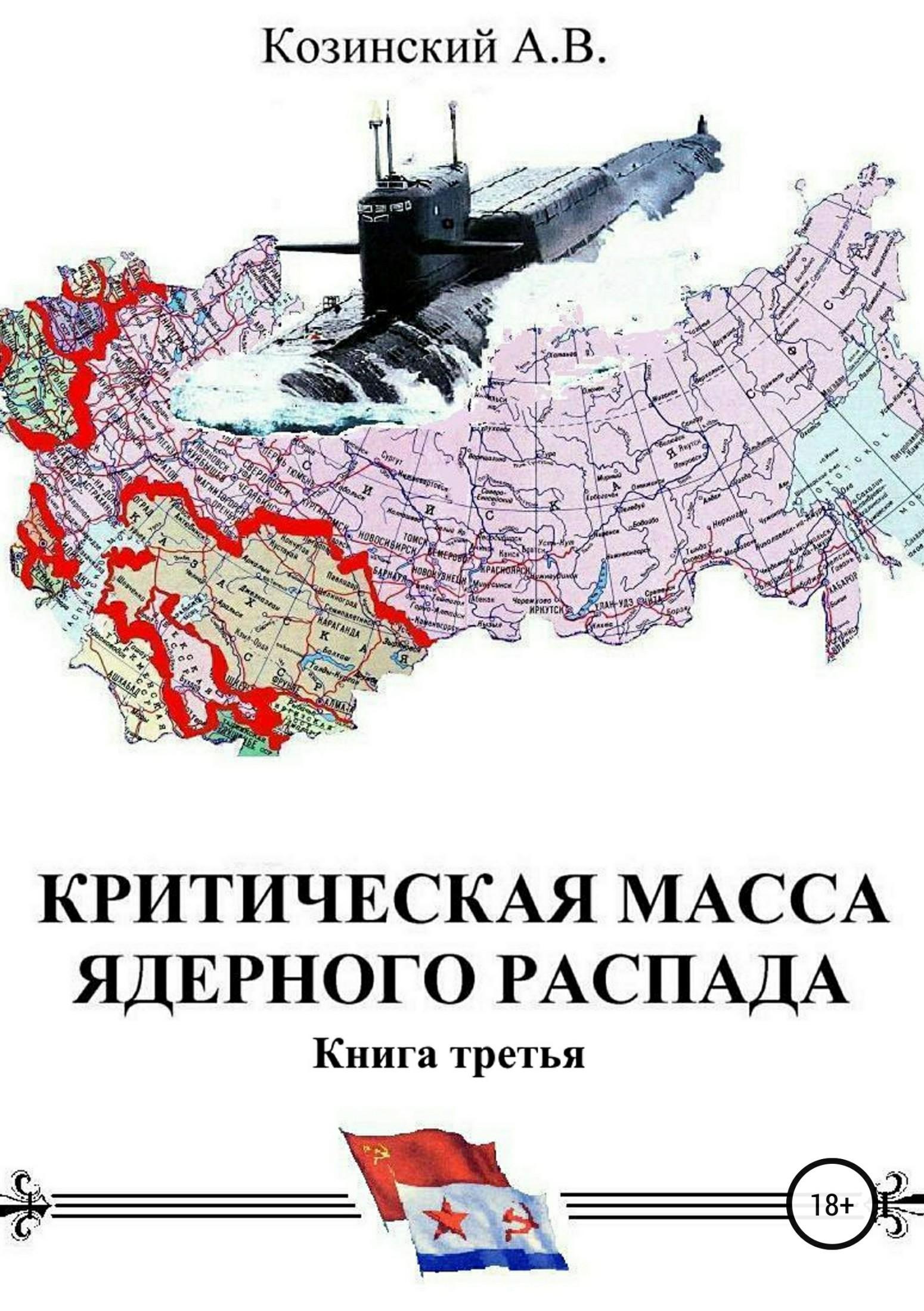 Анатолий Козинский - Критическая масса ядерного распада. Книга третья. Командир подводного атомного ракетоносца