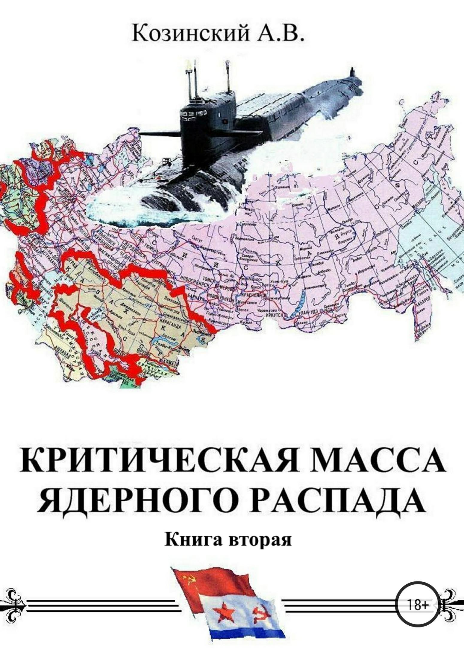 Анатолий Козинский - Критическая масса ядерного распада. Книга вторая. Офицеры советских подводных крейсеров