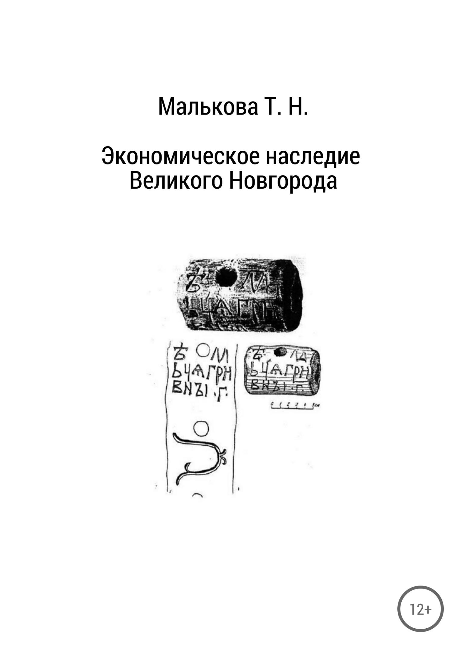 Татьяна Малькова - Экономическое наследие Великого Новгорода