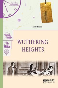 Эмили Бронте Wuthering Heights. Грозовой перевал bronte e wuthering heights грозовой перевал роман на англ яз