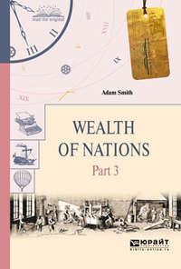 Адам Смит - Wealth of nations in 3 p. Part 3. Богатство народов в 3 ч. Часть 3
