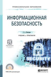 Сергей Александрович Нестеров - Информационная безопасность. Учебник и практикум для СПО