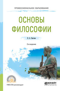 Виктор Александрович Светлов - Основы философии 2-е изд., пер. и доп. Учебное пособие для СПО