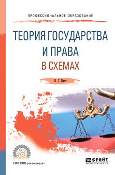 Виктор Сергеевич Бялт Теория государства и права в схемах. Учебное пособие для СПО
