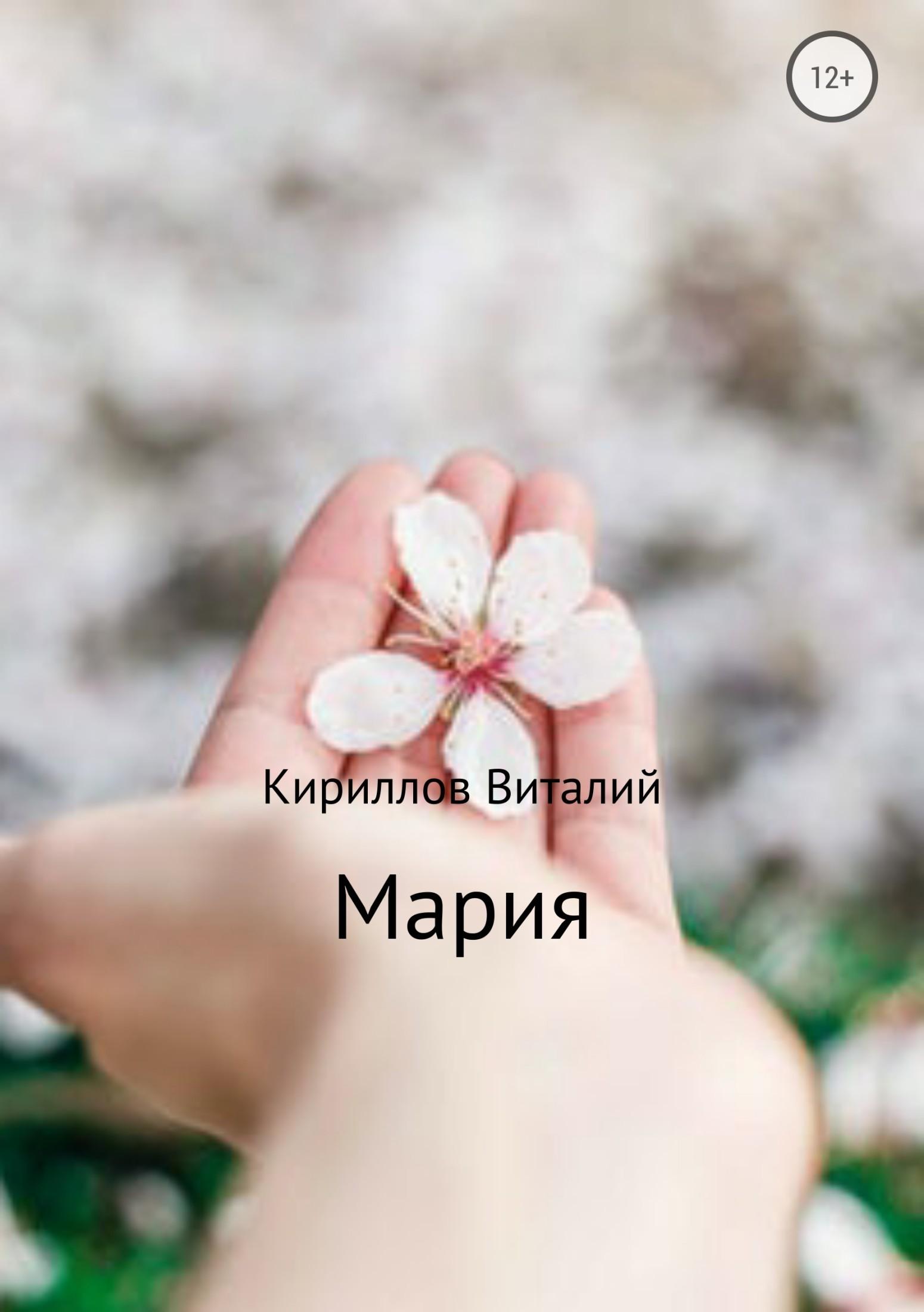 Виталий Александрович Кириллов Мария