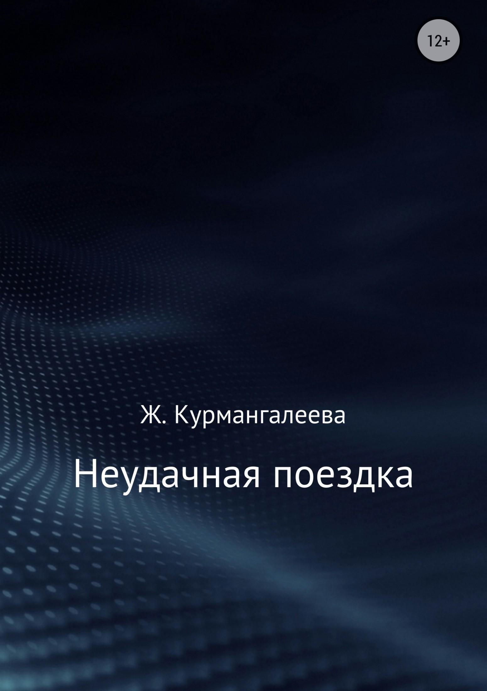 Жанна Ермековна Курмангалеева Неудачная поездка хуже чем мертв