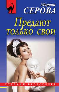 Марина Серова - Предают только свои