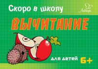 Т. В. Ушинская - Скоро в школу. Вычитание