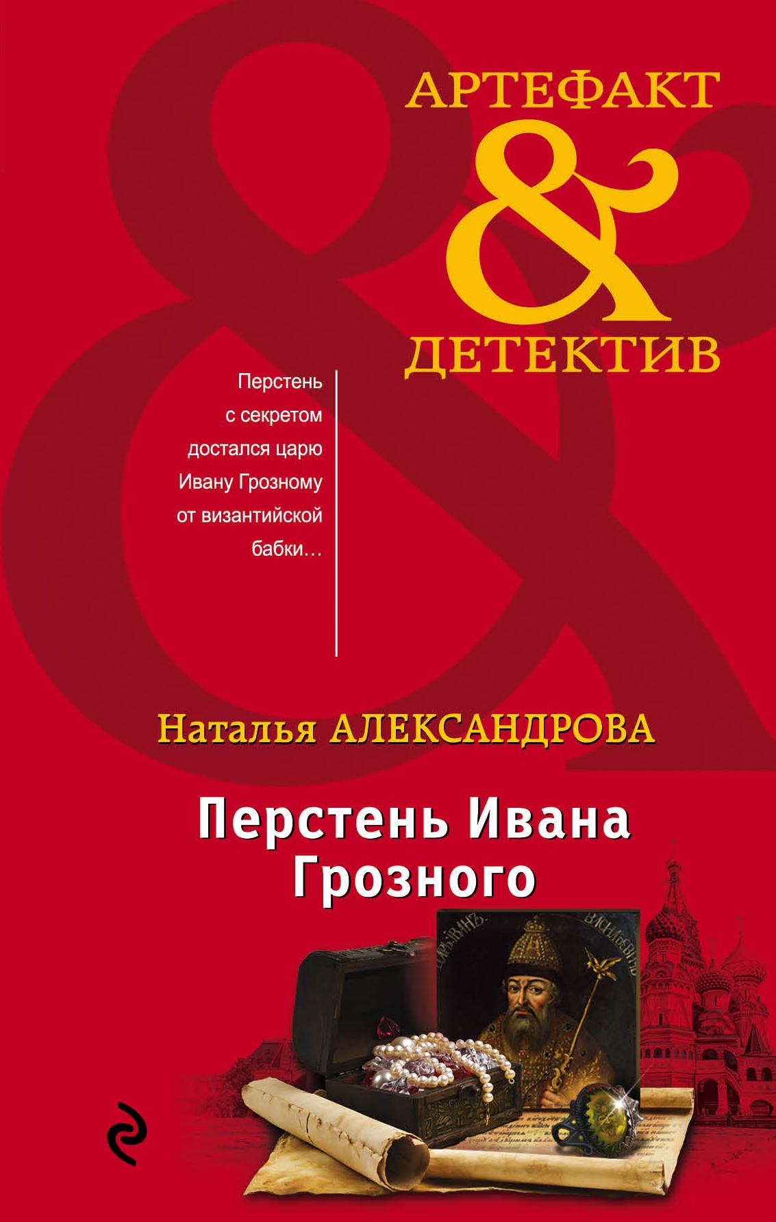 Наталья Александрова Перстень Ивана Грозного сетка fit 38135