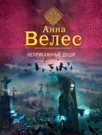 Анна Велес - Неприкаянные души