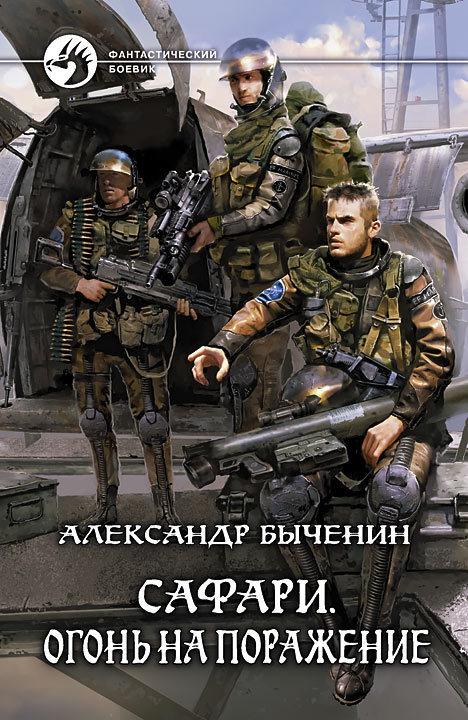 Александр Быченин - Сафари. Огонь на поражение