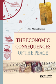 Джон Мейнард Кейнс The economic consequences of the peace. Экономические последствия мира остальский а спаситель капитализма джон мейнард кейнс и его крест