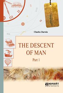 Чарльз Дарвин The descent of man in 2 p. Part 1. Происхождение человека. В 2 ч. Часть 1