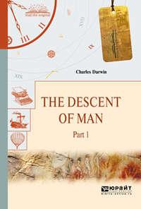 Чарльз Дарвин - The descent of man in 2 p. Part 1. Происхождение человека. В 2 ч. Часть 1