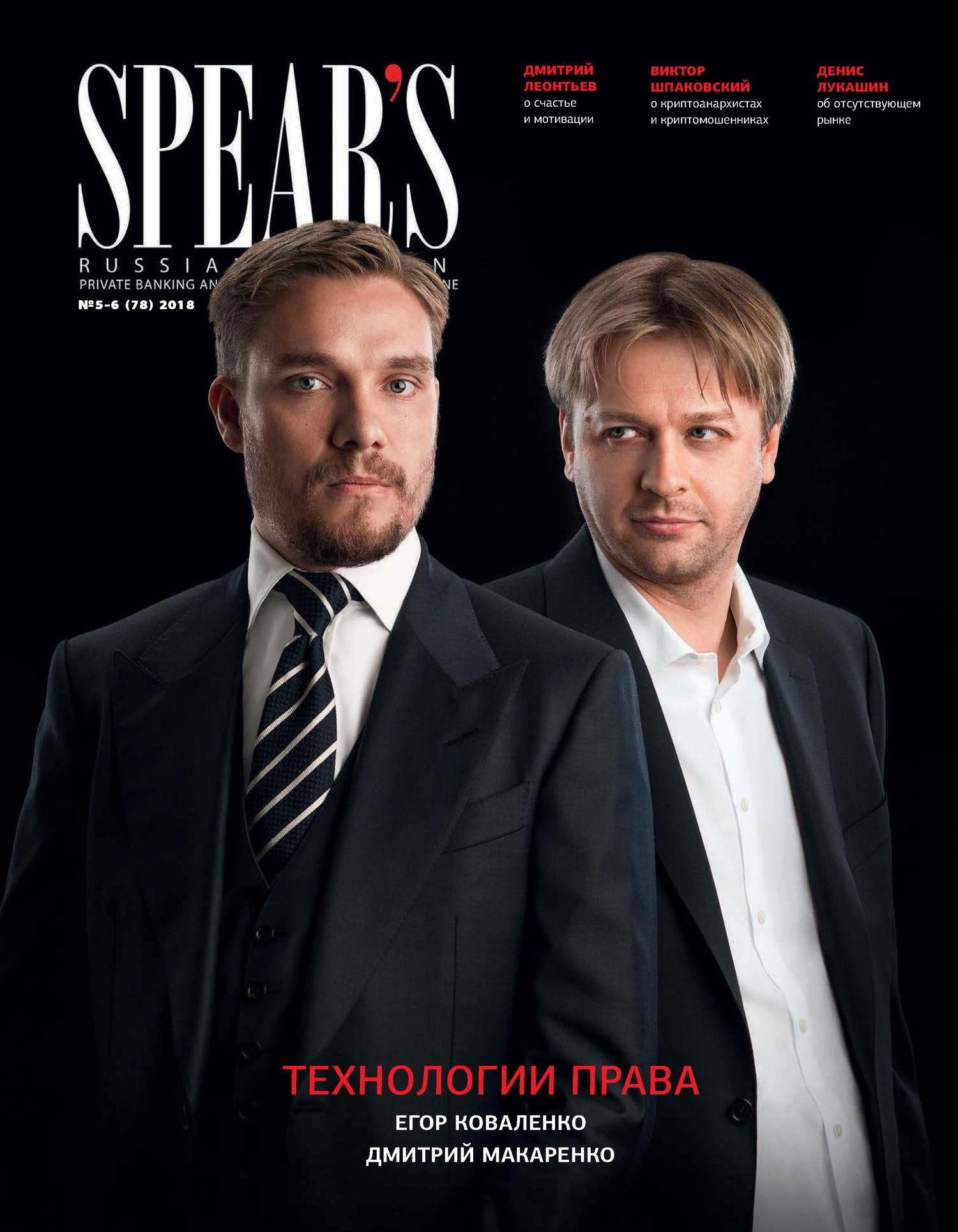 Отсутствует Spear's Russia. Private Banking & Wealth Management Magazine. №05-06/2018 islamic banking efficiency