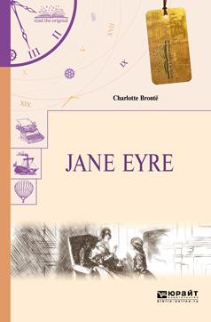 Шарлотта Бронте Jane eyre. Джейн Эйр шарлотта бронте джейн эйр подарочное издание