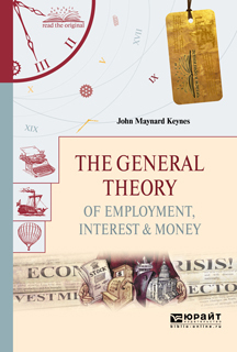 Джон Мейнард Кейнс The general theory of employment, interest & money. Общая теория занятости, процента и денег шестаков в джон мейнард кейнс и судьба европейского интеллектуализма