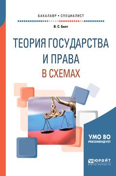 Виктор Сергеевич Бялт Теория государства и права в схемах. Учебное пособие для бакалавриата и специалитета