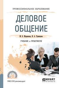 Ирина Анатольевна Румянцева - Деловое общение. Учебник и практикум для СПО