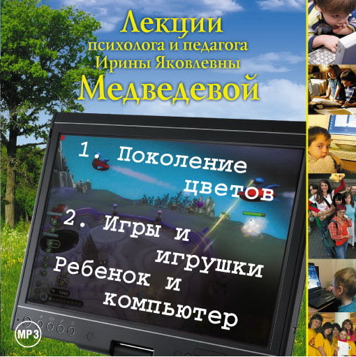 Ирина Медведева Лекция «Поколение цветов. Игры и игрушки. Ребенок и компьютер» ирина вязова новогодние игрушки