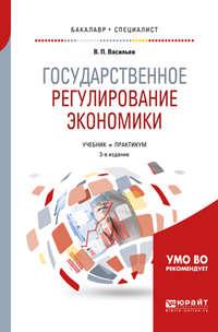 - Государственное регулирование экономики 3-е изд., пер. и доп. Учебник и практикум для бакалавриата и специалитета