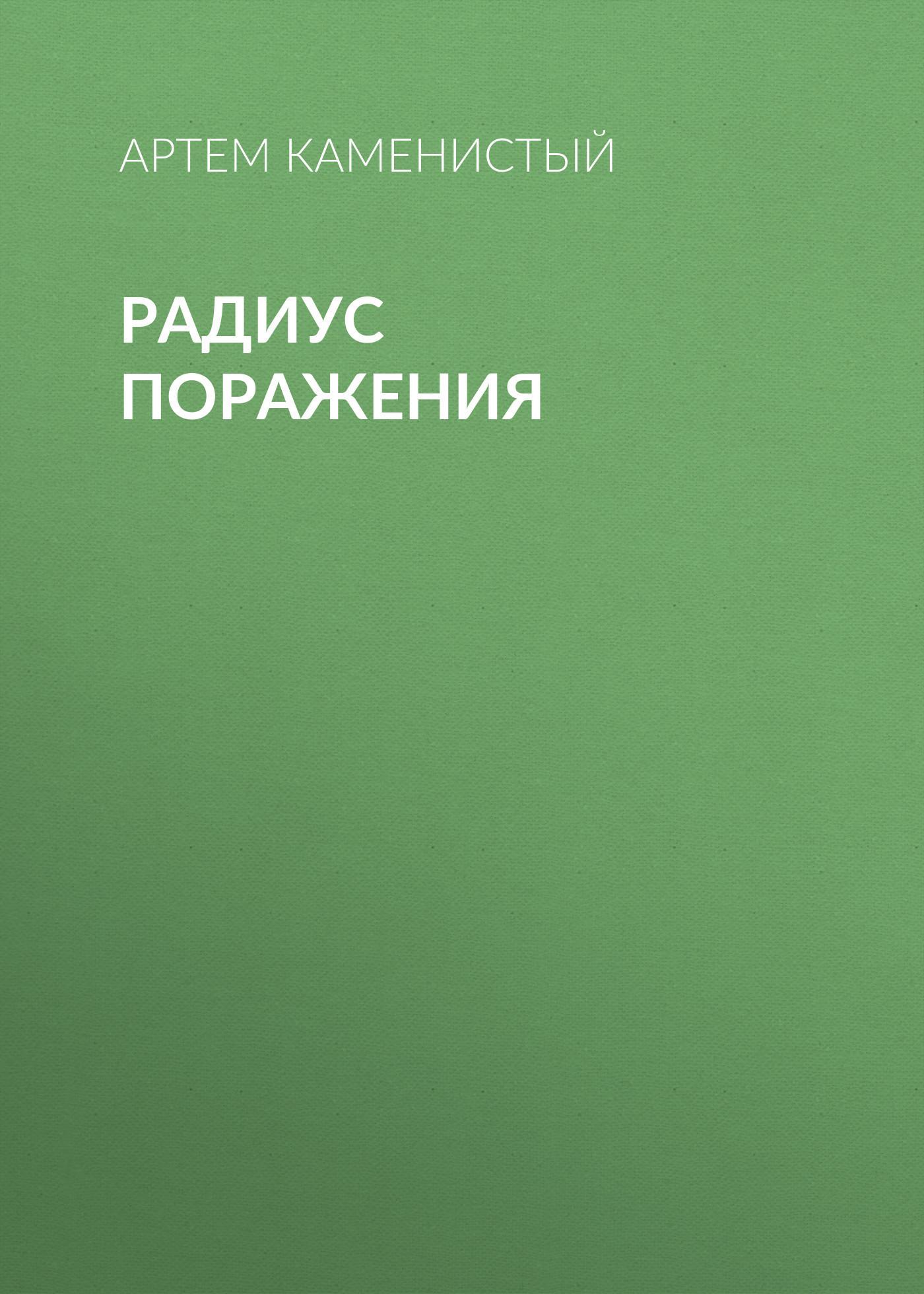 Артем Каменистый - Радиус поражения