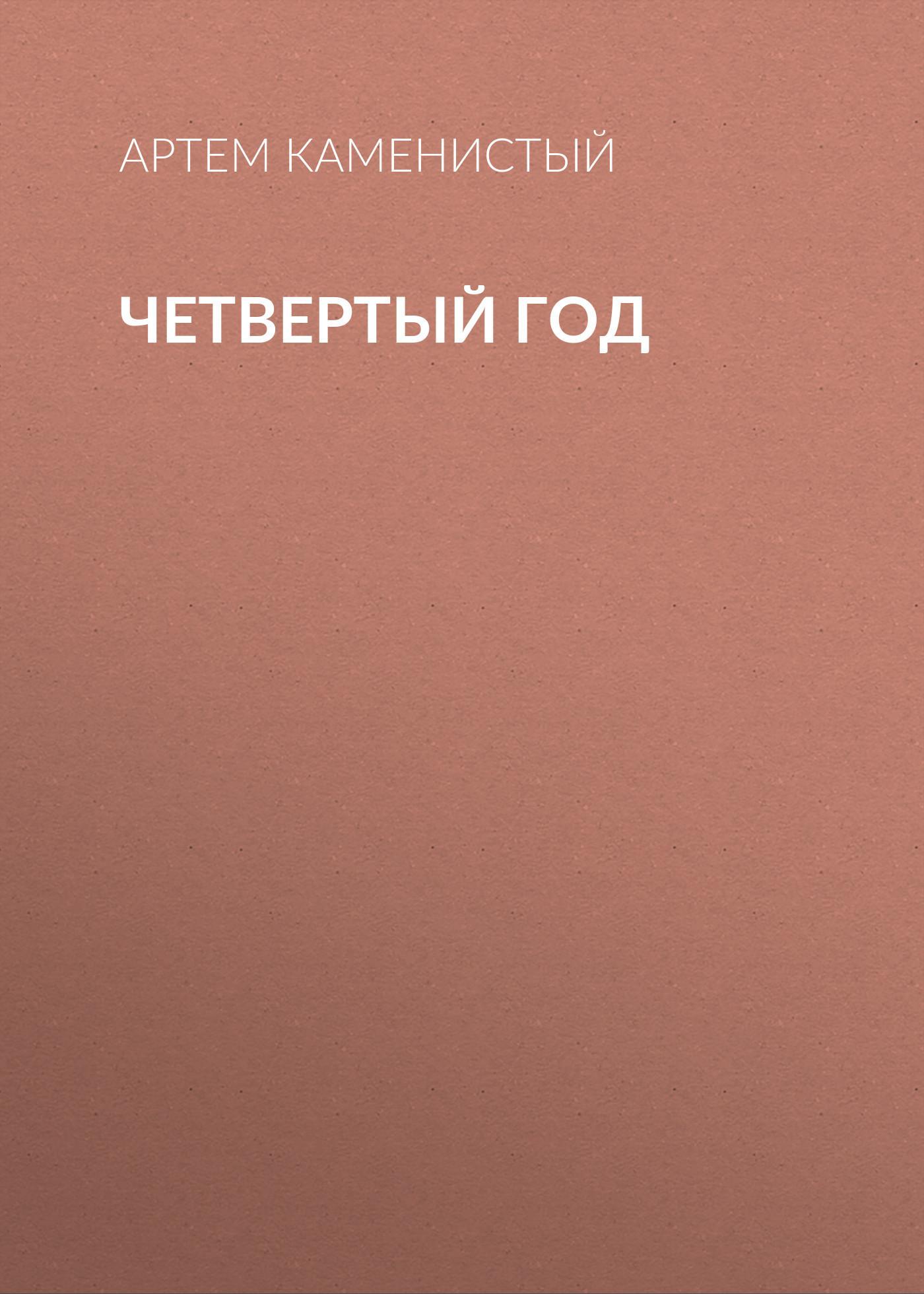 Артем Каменистый Четвертый год