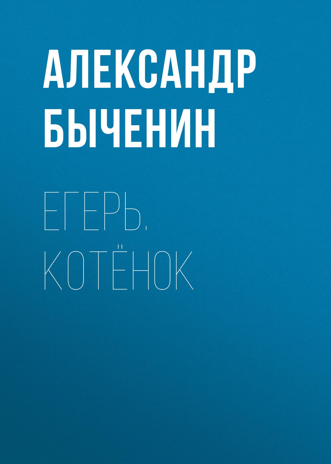 Александр Быченин - Егерь. Котёнок