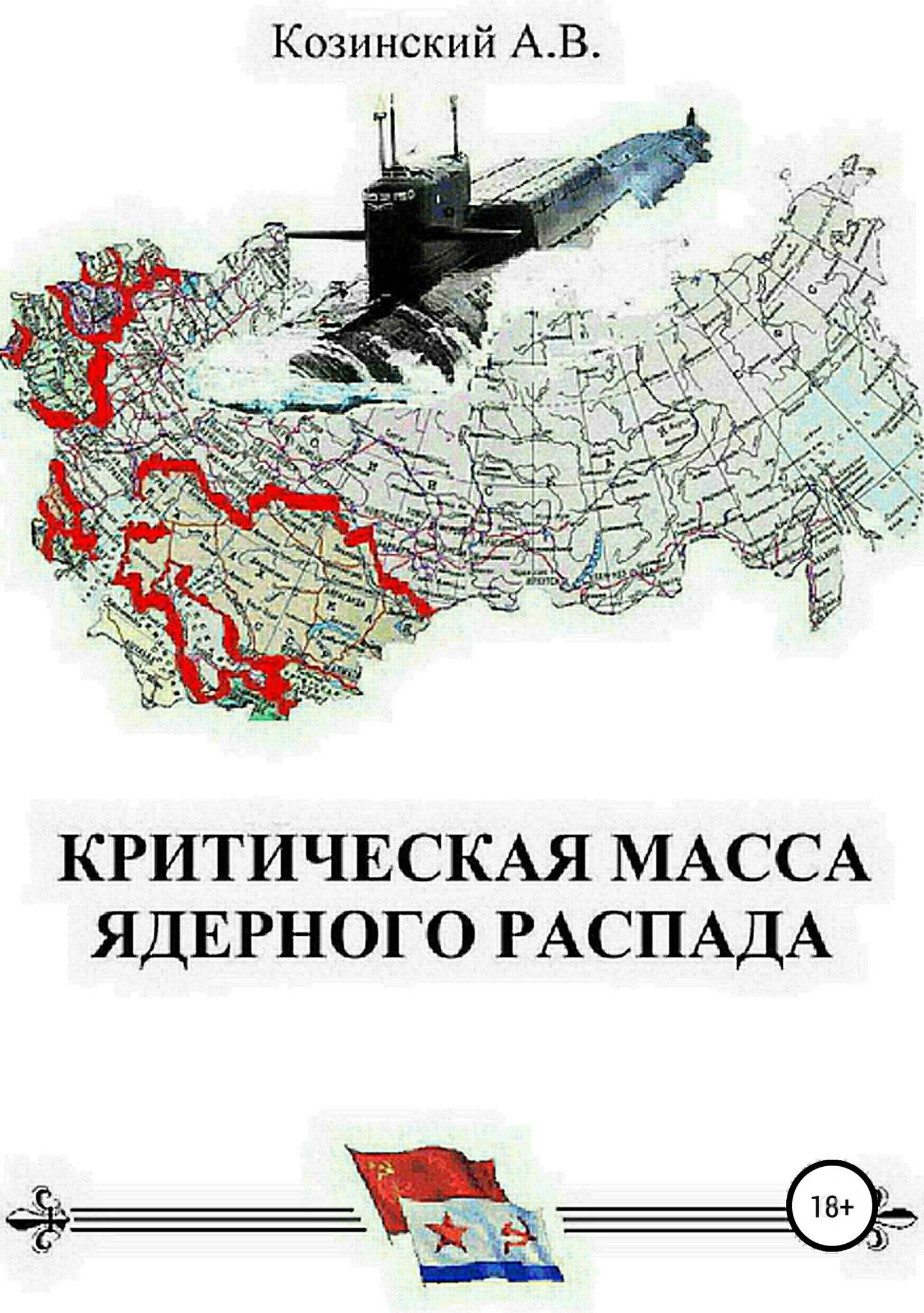 Анатолий Козинский - Критическая масса ядерного распада. Книга первая. Гардемарины подводного плавания