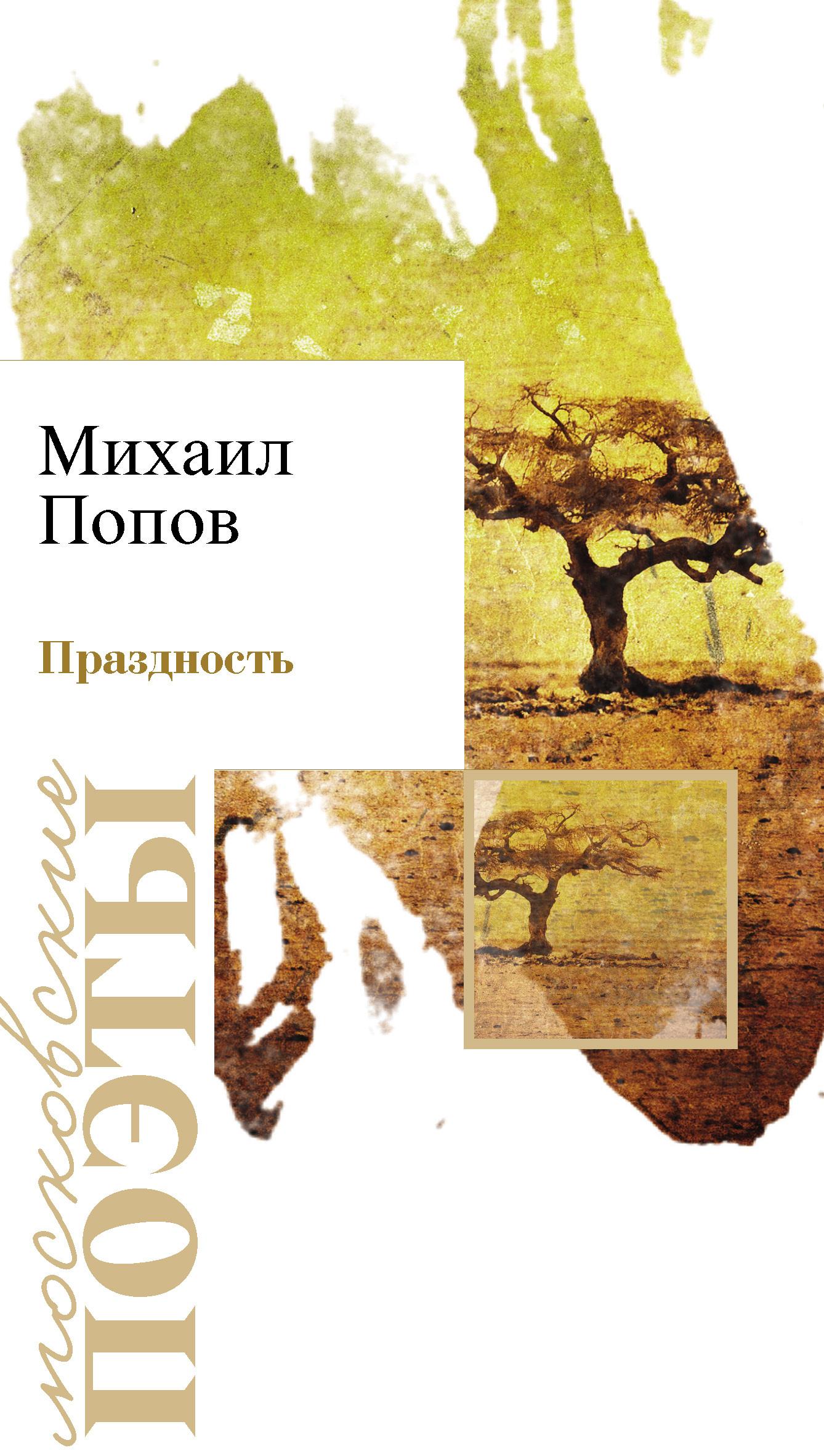 Михаил Попов Праздность ISBN: 978-5-91366-807-3