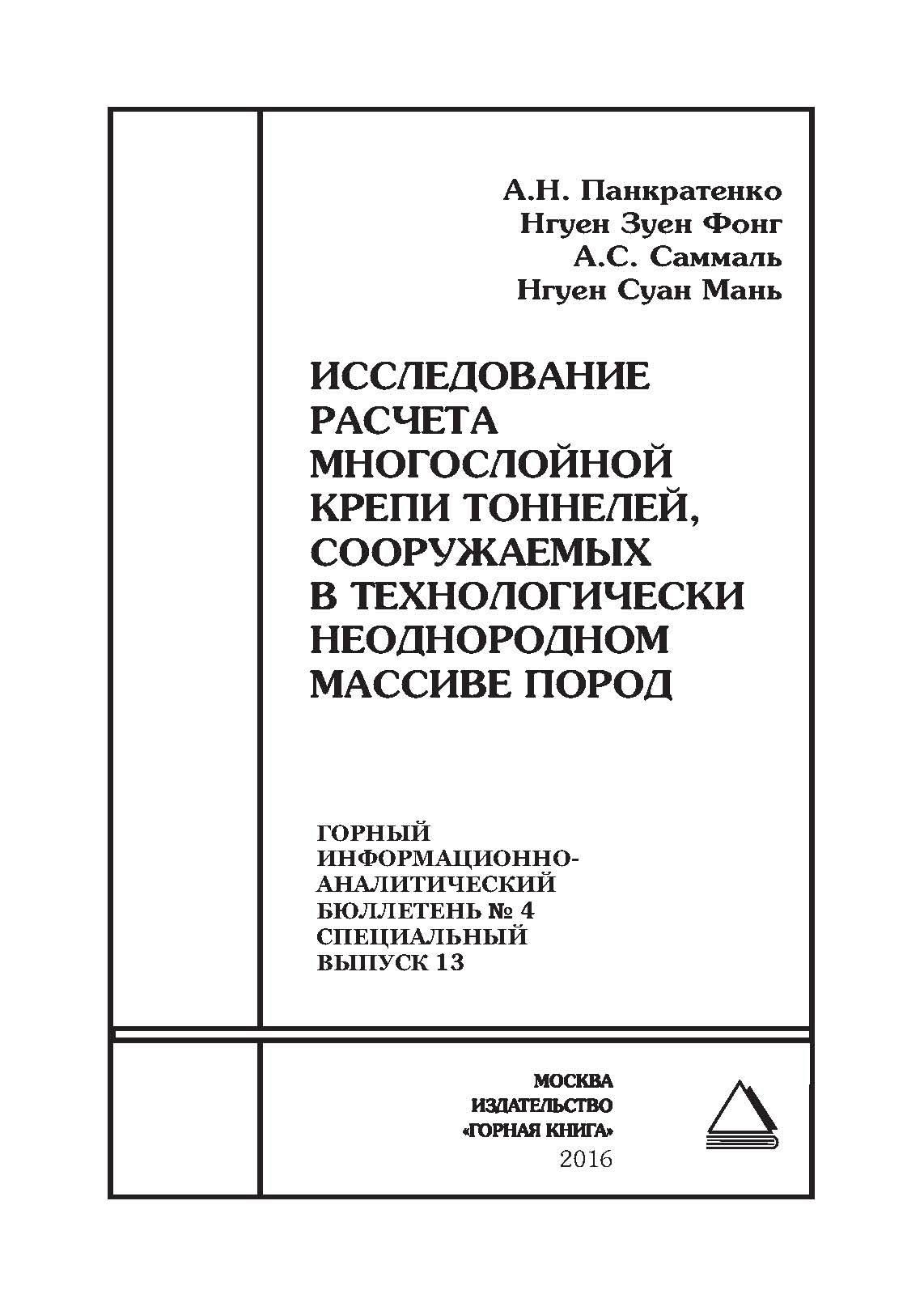 А. Н. Панкратенко Исследование расчета многослойной крепи тоннелей, сооружаемых в технологически неоднородном массиве пород а панкратенко технология строительства выработок большого поперечного сечения