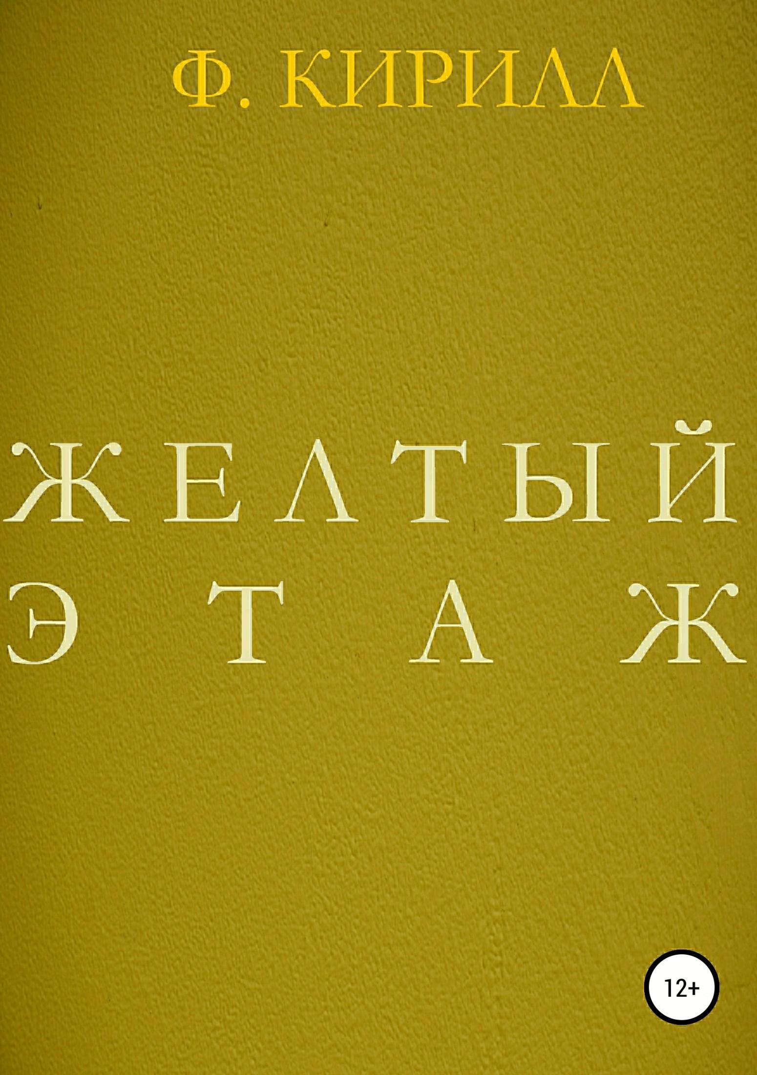 Кирилл Федоров - Желтый этаж