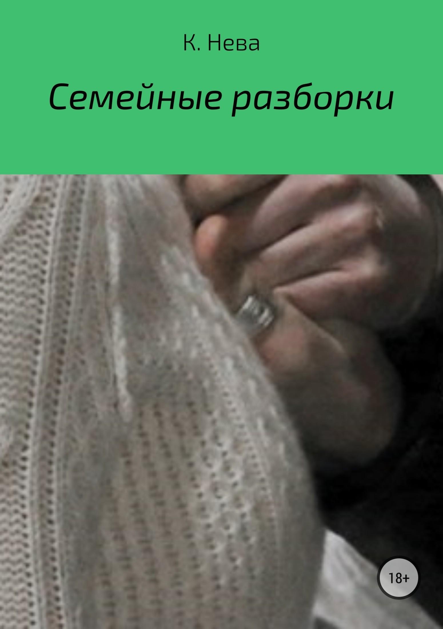Катя Нева Семейные разборки секретная точка моды волна г жа дуплекса красный бюстгальтер виктории secret виктории 343435 67r 32в