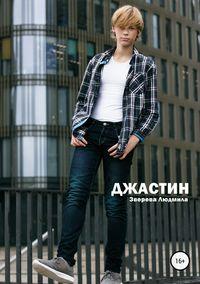 Людмила Алексеевна Зверева - Джастин