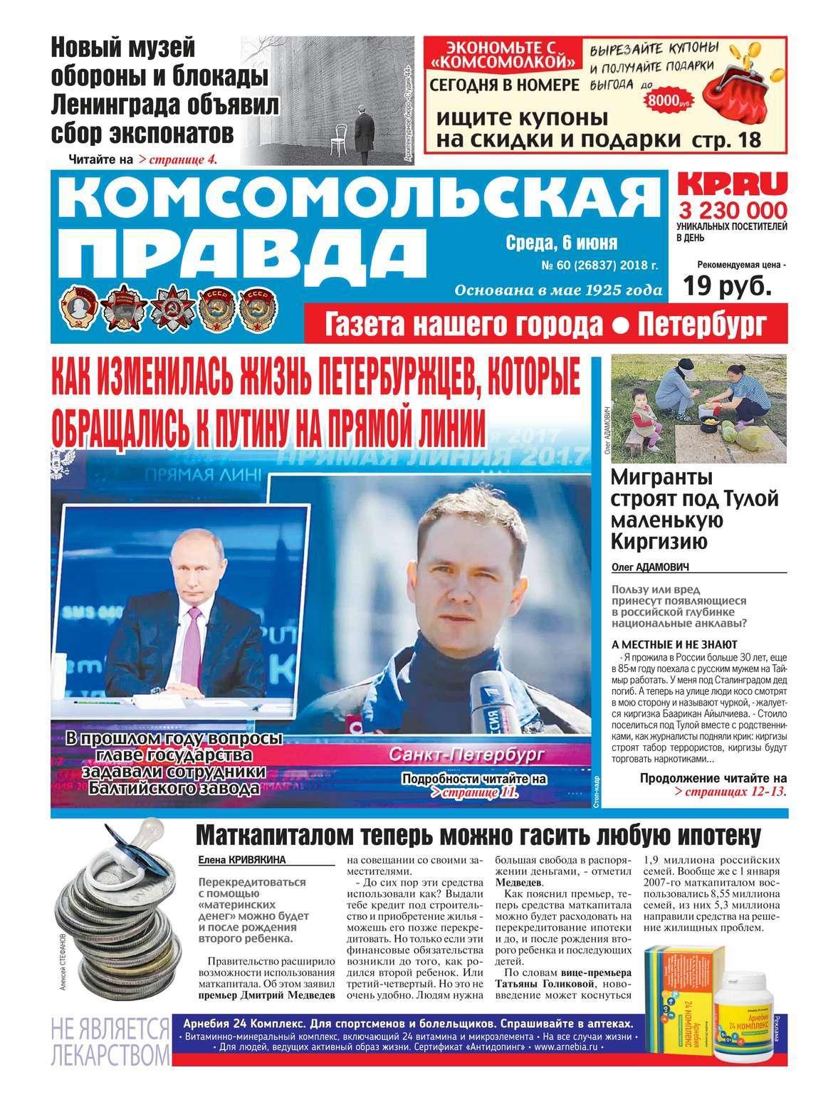 Редакция газеты Комсомольская правда. - Комсомольская Правда. - 60-2018