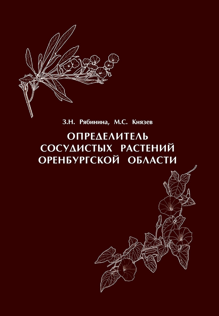 З. Н. Рябинина Определитель сосудистых растений Оренбургской области