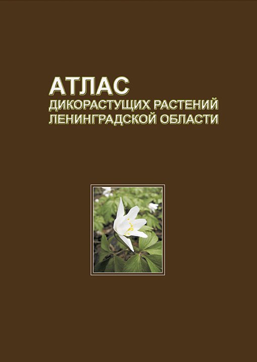 В. А. Бубырева Атлас дикорастущих растений Ленинградской области